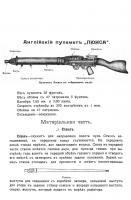 1916 АКЛашков Описание пулеметов для авиации_040.jpg
