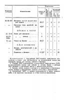РМ 40-1.jpg
