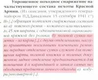 uproschjonka1-jpg.2834134.jpg