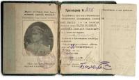 Удостоверение офицера Марковца (only-low).jpg