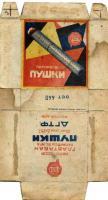 папиросы Пушки ВС №4 НКПП СССР Ростов.20-е годы.jpg