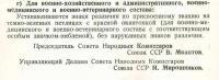 Фрагмент по петлицам ВСУ Приказ №176 1935.jpg
