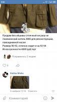 Screenshot_2019-12-05-09-58-31-403_com.vkontakte.android.jpg