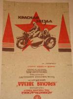 Krasnaja_zvezda2.jpg